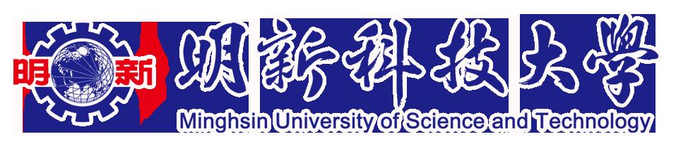 左上角-明新科大logo